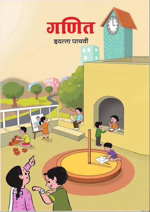 Ganit class 5 - Maharashtra Board: गणित इयत्ता पाचवी - महाराष्ट्र बोर्ड