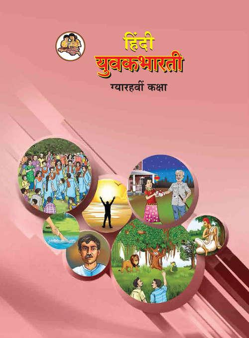 Hindi Yuvakbharati class 11 - Maharashtra Board: हिंदी युवकभारती कक्षा 11 - महाराष्ट्र बोर्ड