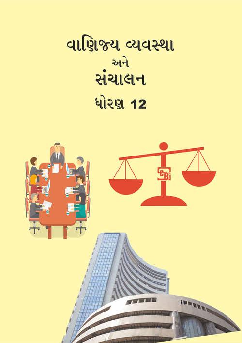 Vanijya Vyavastha Ane Sanchalan - Class 12 Gujarat Board