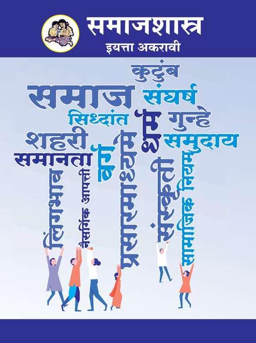 Samajshastra class 11 - Maharashtra Board: समाजशास्त्र इयत्ता अकरावी - महाराष्ट्र बोर्ड