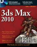 3ds Max 2010 Bible (Bible #590)