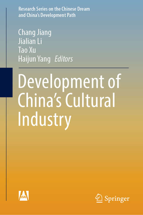 Development of China's Cultural Industry (Research Series on the Chinese Dream and China's Development Path)
