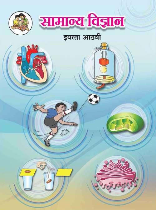 Samanya Vidyan class 8 - Maharashtra Board: सामान्य विज्ञान इयत्ता आठवी - महाराष्ट्र बोर्ड