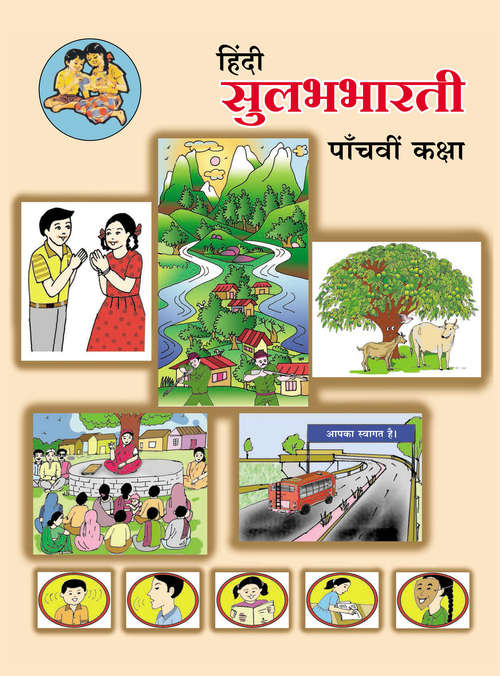 Hindi Sulabhabharati class 5 - Maharashtra Board: हिंदी सुलभभारती कक्षा 5 - महाराष्ट्र बोर्ड