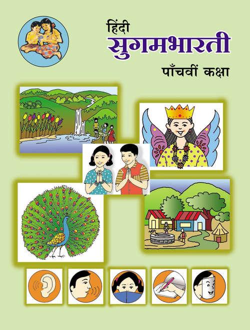 Hindi Sugambharati class 5 - Maharashtra Board: हिंदी सुगमभारती कक्षा 5 - महाराष्ट्र बोर्ड