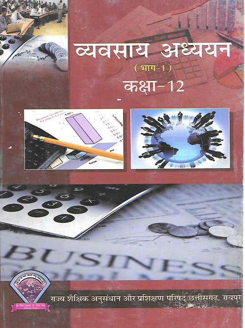 Vyavsay Adhyanan Bhag-1 Class 12th N.C.E.R.T Raipur - Chhattisgarh Board