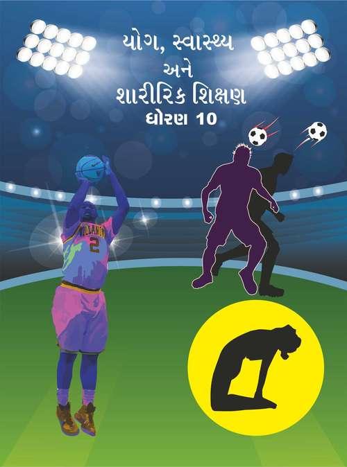 Yoga Swasthya Ane Sharirik Shikshan - Class 10 Gujarat Board