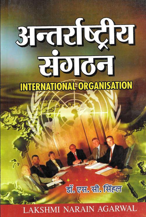 Aantrashtriya Sangathan M.A. – Kolhan University Chaibasa, Jharkhand