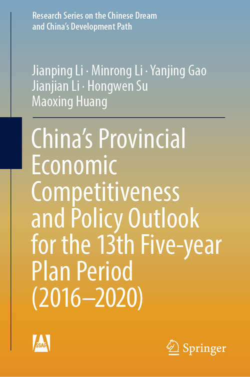 China's Provincial Economic Competitiveness and Policy Outlook for the 13th Five-year Plan Period (Research Series on the Chinese Dream and China's Development Path)