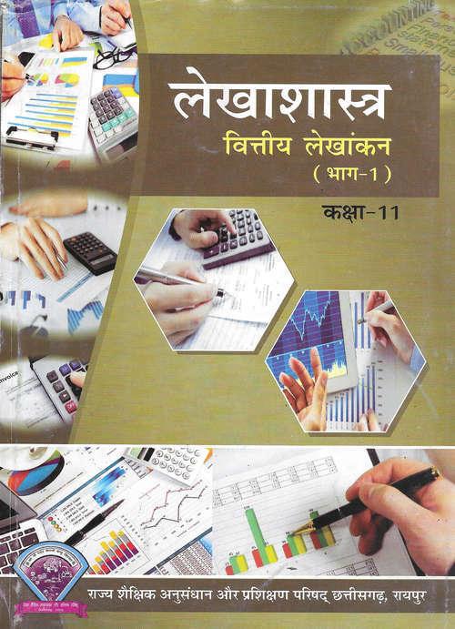 Lekhashastra Vittiya Lekhankan Bhag – 1 Class 11th N.C.E.R.T Raipur - Chhattisgarh Board