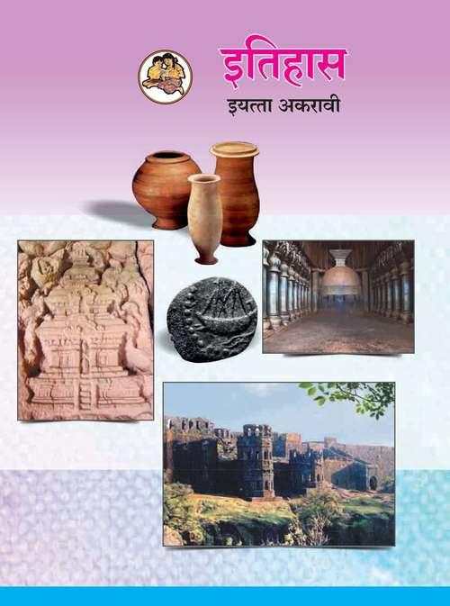 Itihas class 11 - Maharashtra Board: इतिहास इयत्ता अकरावी - महाराष्ट्र बोर्ड