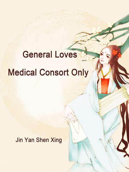 General Loves Medical Consort Only: Volume 4 (Volume 4 #4)