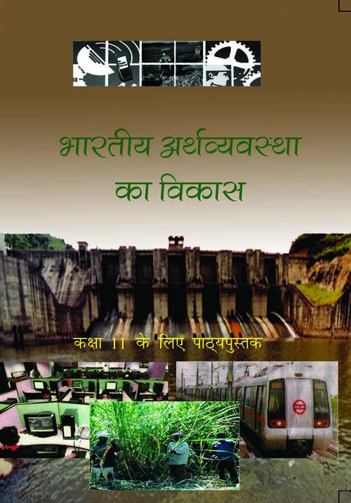 Bhartiya Arthavyavstha Ka Vikas class 11 - NCERT