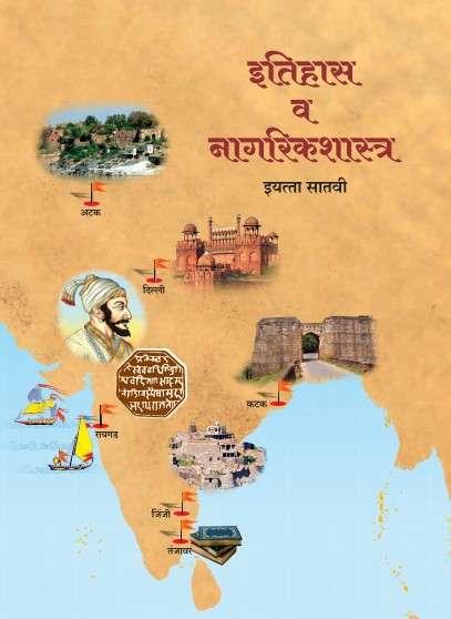 Itihas va Nagrikshstra class 7 - Maharashtra Board: इतिहास व नागरिकशास्त्र इयत्ता सातवी - महाराष्ट्र  बोर्ड