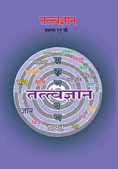 Tattvadnyan class 11 - Maharashtra Board: तत्त्वज्ञान इयत्ता अकरावी - महाराष्ट्र बोर्ड
