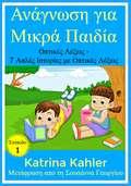 Ανάγνωση για Μικρά Παιδία: Επίπεδο 1 Οπτικές Λέξεις - 7 Απλές Ιστορίες με Οπτικές Λέξεις