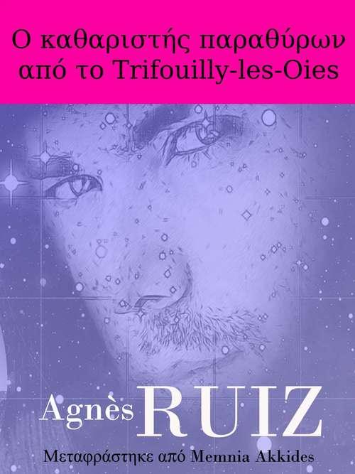 Ο καθαριστής παραθύρων από το Trifouilly-les-Oies