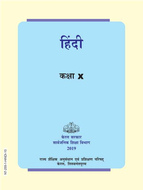 Hindi 10th Standard S.C.E.R.T. Kerala Board.