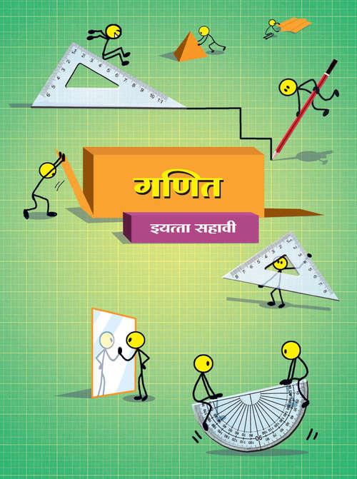 Ganit class 6 - Maharashtra Board: गणित इयत्ता सहावी - महाराष्ट्र बोर्ड