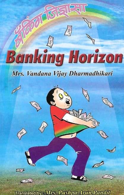 Banking Horizon: Competitive Exam