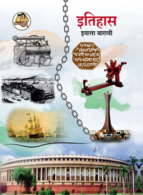 Itihas class 12 - Maharashtra Board: इतिहास इयत्ता बारावी - महाराष्ट्र बोर्ड