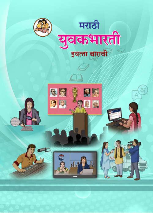 Marathi Yuvakbharati class 12 - Maharashtra Board: मराठी युवकभारती इयत्ता बारावी - महाराष्ट्र बोर्ड