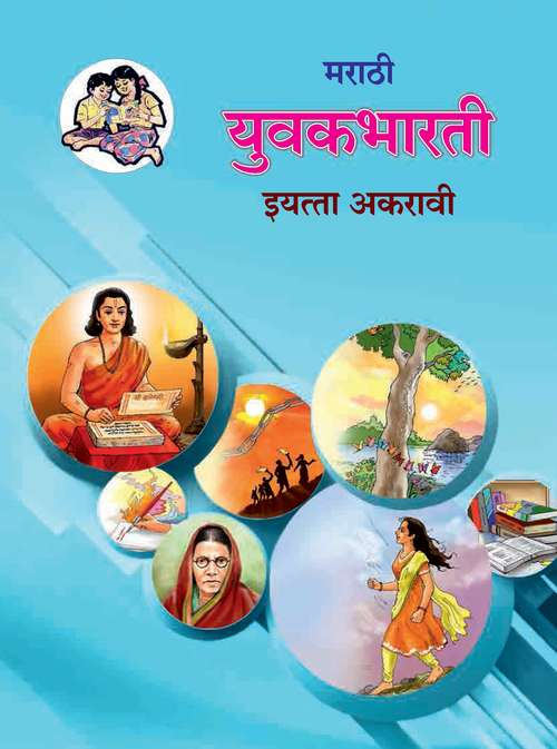 Marathi Yuvakbharati class 11 - Maharashtra Board: मराठी युवकभारती इयत्ता अकरावी - महाराष्ट्र बोर्ड