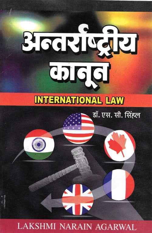 Aantrashtriya Kanoon [INTERNATIONAL LAW] M.A. - Kolhan University Chaibasa, Jharkhand
